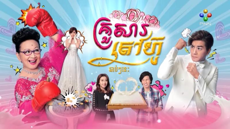 រឿងភាគ TVB រឿង «គ្រួសារតៅហ៊ូ»