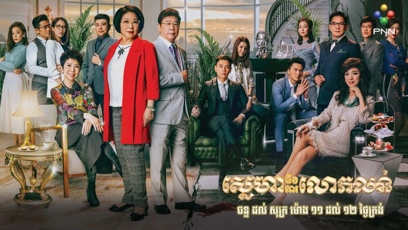 រឿងភាគ TVB «ស្នេហា និងការលោភលន់»