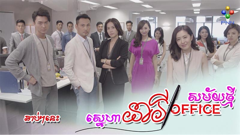 រឿង TVB «ស្នេហានារី Office សម័យថ្មី»