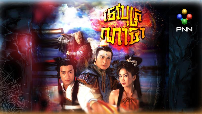 រឿងភាគបុរាណ TVB «ទេវបុត្រណាចារ»