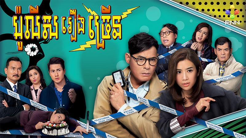 រឿងភាគ TVB «ប៉ូលីសរឿងច្រើន»