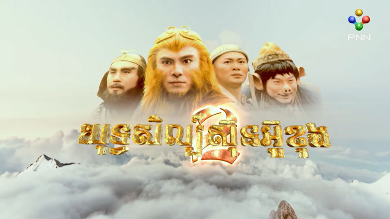 រឿងភាគបុរាណ TVB រឿង «យុទ្ធសិល្ប៍ស៊ុនអ៊ូខុងវគ្គ២»