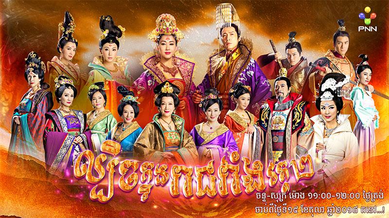 រឿងភាគបុរាណ TVB រឿង «ល្បិចក្នុងរាជវាំងវគ្គ២»