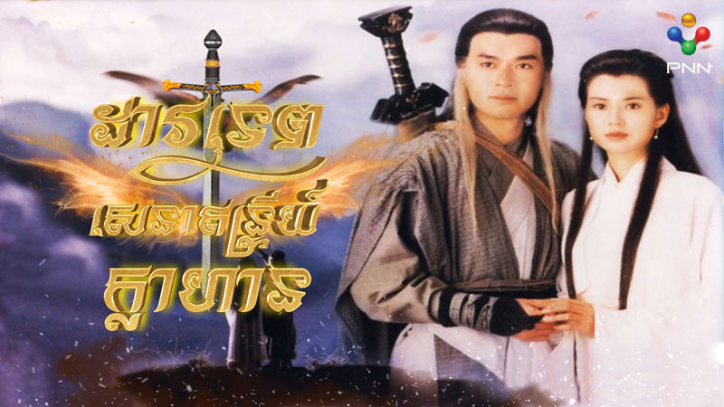 ខ្សែភាពយន្ត TVB រឿង «ដាវទេពសេនាឥន្ទ្រីយ៍ក្លាហាន»