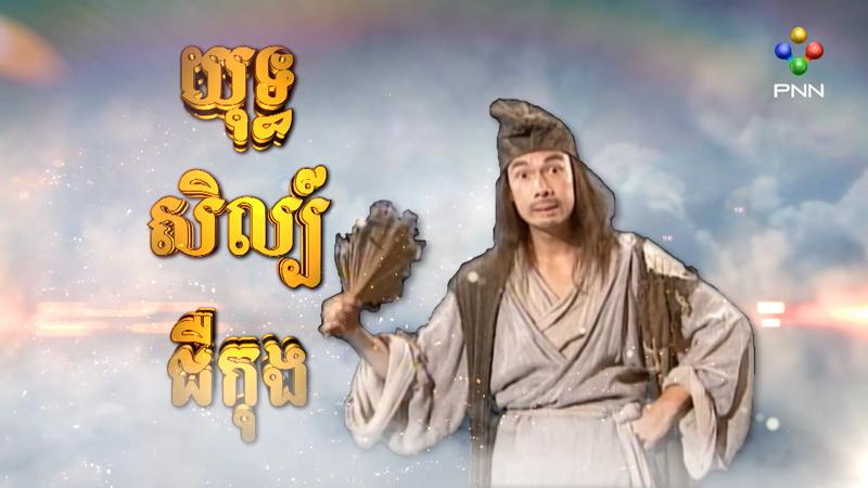 រឿងភាគ TVB រឿង «យុទ្ធសិល្ប៍ជីកុង»