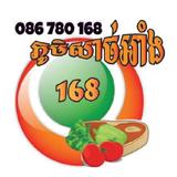 Phum Sach Ang 168