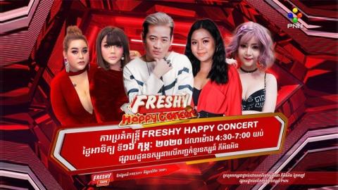 ប្រជុំទាំងតារាកំប្លែង ទាំងតារាចម្រៀង លើឆាកតន្ត្រី Freshy Happy Concert នាសប្តាហ៍នេះ