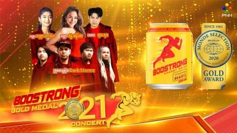 ក្រុមតន្ត្រី Dark Stomz នាំយកបទចម្រៀងរ៉ក់កន្ត្រាក់អារម្មណ៍មកកាន់កម្មវិធី Boostrong Gold Medal Concert