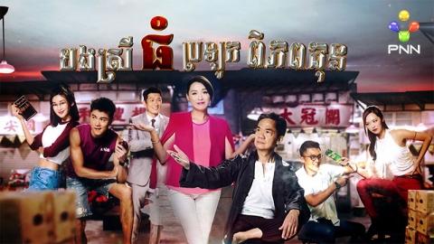 """ខ្សែភាពយន្តភាគ TVB """" បងស្រីធំប្រឡូកពិភពគុន"""" ត្រៀមទាក់ទាញអ្នកទស្សនាតាមរយៈសាច់រឿងបែបកំប្លែង"""