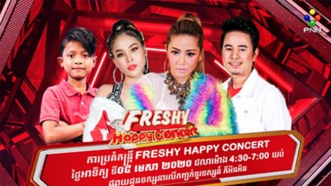 សប្តាហ៍ថ្មី តារាចម្រៀងស្រីប្រុសបួនដួងចូលខ្លួនបង្ហាញបទចម្រៀងថ្មីលើឆាកតន្ត្រី Freshy Happy Concert