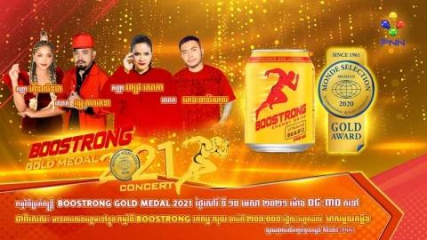 តារាចម្រៀងជួរមុខប្រទេសកម្ពុជាកញ្ញា ពេជ្រ សោភា នឹងមកចូលរួមកម្មវិធី Boostrong Gold Medal Concert 2021 សប្តាហ៍នេះ