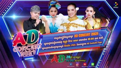 តន្ត្រី AD Concert 2021 សប្តាហ៍នេះប្រជុំដោយតារាចម្រៀងល្បីៗលើកយកសុទ្ធតែបទចូលឆ្នាំមកបកស្រាយ