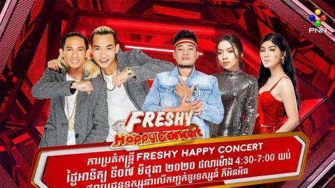 ក្រុមចម្រៀងរ៉េប ក្មេងខ្មែរ នឹងមកអង្រួនឆាកតន្ត្រី Freshy Happy Concert នាចុងសប្តាហ៍នេះ