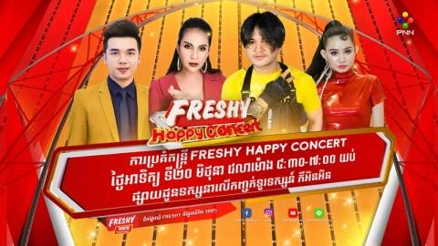 បទចម្រៀងរៀបរាប់ពីគុណឪពុកនឹងត្រូវលើកយកមកបកស្រាយក្នុងកម្មវិធី Freshy Happy Concert