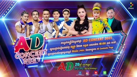 កំពូលបទមនោសញ្ចេតនា ឈិន ម៉ានិច្ច និងទស្សនីយភាពសិល្បៈសៀកច្រើនក្បាច់ នឹងមានវត្តមានក្នុងកម្មវិធីតន្ត្រី AD Concert 2021 សប្តាហ៍នេះ