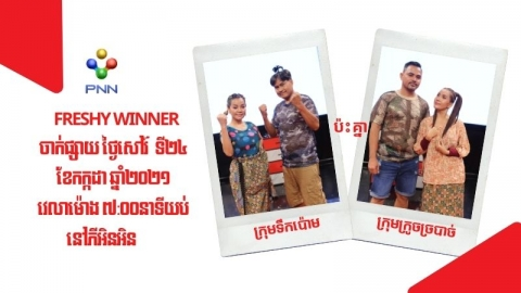 សើចផ្អើលកម្មវិធី Freshy Winner ទៀតហើយដោយសារតារាកិត្តិយសនៅសប្តាហ៍នេះ