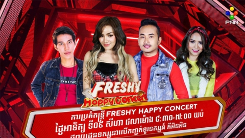 តារាចម្រៀងពីរដួងនឹងឡើងមកបកស្រាយបទចម្រៀងបែប Acoustic ក្នុងកម្មវិធី Freshy Happy Concert