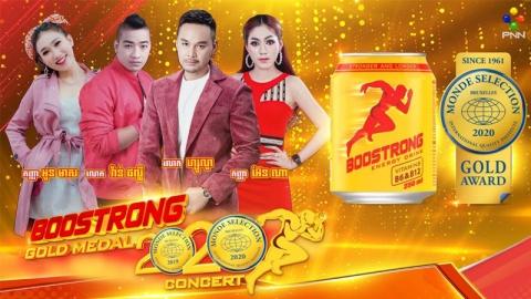 បើកបង្ហាញវត្តមានតារាចម្រៀងបួនដួងក្នុងកម្មវិធី Boostrong Gold Medal Concert សប្តាហ៍នេះ