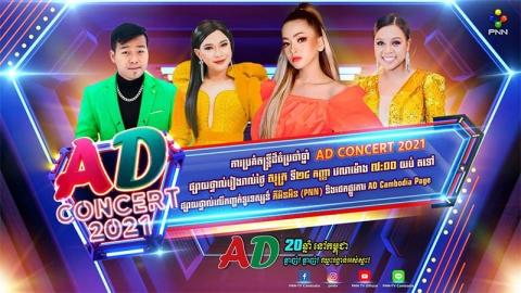 សប្តាហ៍ថ្មី ពីតន្ត្រីAD Concert 2021 អមដោយតារាចម្រៀងយុវវ័យដ៏ល្បី៤រូប នាំយកចំណីអារម្មណ៍ប្លែកភ្នែក និងអស្ចារ្យជាងមុន