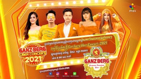 បង្វែរអារម្មណ៍មកទស្សនាចម្រៀងទសវត្សទី៦០ ពីសិល្បៈករល្បីៗសម័យថ្មីក្នុងកម្មវិធីតន្រ្តី Ganzberg Uber concert-2021 សប្តាហ៍នេះ