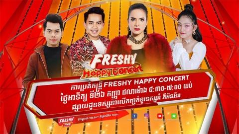 ពេជ្រ សោភា ប៉ះ អនុស្សាវរីយ៍ ត្រៀមបទថ្មីៗមកអង្រួនឆាកតន្ត្រី Freshy Happy Concert ថ្ងៃអាទិត្យនេះ