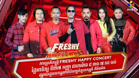 ក្រុមតារាចម្រៀងរ៉ក់ ប៉ះគ្នានៅលើឆាកតន្ត្រី Freshy Happy Concert  នៅចុងសប្តាហ៍នេះ