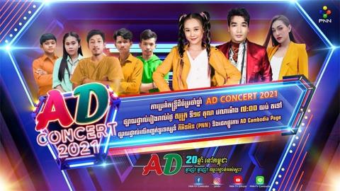ផ្ទាំងទស្សនីយ៍ភាពពីក្រុមសម្តែងក្បាច់គុនល្បុក្កតោ រួមនឹងតារាចម្រៀងល្បីៗនឹងមកបម្រើទស្សនិកជនទស្សនាកម្សាន្តលើឆាកតន្ត្រីAD Concert 2021 ថ្ងៃសុក្រនេះ