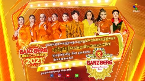 កក្រើកឆាកទៀតហើយ! ពីក្រុមសម្តែង យក្សភ្លោះ រួមឆាកតែមួយនឹងIdol ៤ រូបល្បីៗ ក្នុងកម្មវិធីតន្ត្រី Ganzberg Uber Concert-2021