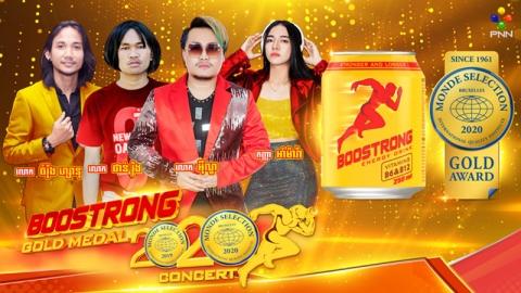 ជំនួបដំបូង ផាន់ រ៉ុង និង អ៊ីណូ កក្រើកឆាកតន្ត្រី Boostrong Gold Medal Concert សប្តាហ៍នេះ
