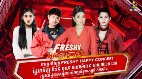 តារាចម្រៀងជួរមុខកញ្ញា មាស សុខសោភា នឹងនាំយកបទថ្មីមកកាន់តន្ត្រី Freshy Happy Concert