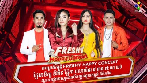 ប្រជុំដោយតារាចម្រៀងល្បីៗទាំង ៤ ដួង នឹងធ្វើឲ្យកក្រើកឆាកតន្ត្រី Freshy Happy Concert