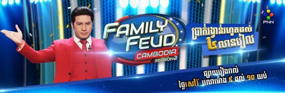 Family Feud Cambodia Season 2